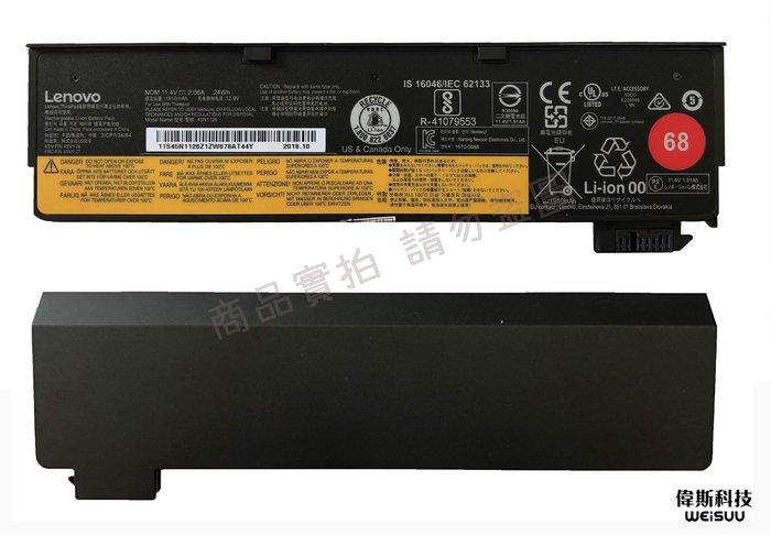 【偉斯科技】Lenovo 原廠電池 X250、T440 、T450  T550、L450 、W550