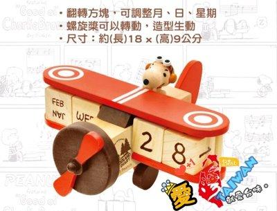 台味㊣現貨 台灣 7-11 snoopy 史奴比 限量 木頭造型 飛機 萬年曆 [正版授權]。台灣限定。直寄NEW 現貨