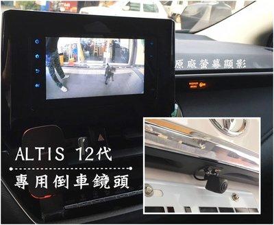 大高雄阿勇的店 專用轉接線組+TVI鏡頭 2019年後 12代 ALTIS 原廠車機主機 倒車攝影顯影玻璃鏡頭
