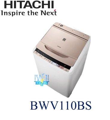 可議價【暐竣電器】HITACHI 日立 BWV110BS 直立式洗衣機 大容量 節能標章 洗衣機