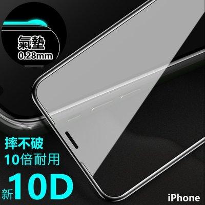 氣墊 摔不破 滿版 玻璃貼 保護貼 新10D iPhone 11Pro Max xs xr 8 7 plus 曲面