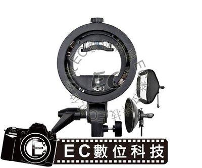 【EC數位】神牛 S型轉接環 閃光燈轉接 Elinchrom 愛玲瓏 卡口 S型閃燈支架 轉接座 機頂 閃光燈 閃燈燈座