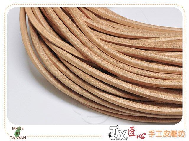 ☆ 匠心手工皮雕坊 ☆  圓股皮繩(原色) 8.0mm(HE80-0) /皮革 皮線 牛皮繩 編織