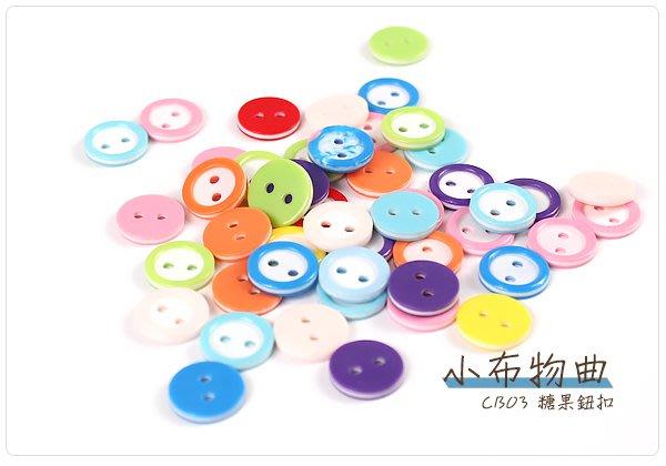 ✿小布物曲✿彩色糖果2孔鈕釦- 1.5cm DIY小物.手作.塑膠釦.質感優 CB03