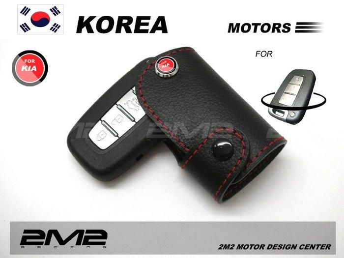 KIA Rio 5-door Forte Koup Sorento Optima GT 起亞 汽車 晶片 鑰匙 皮套