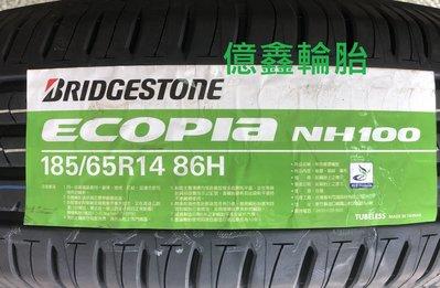 《億鑫輪胎 板橋店》普利司通 NH100 185/65/14 185/65R14  特價供應