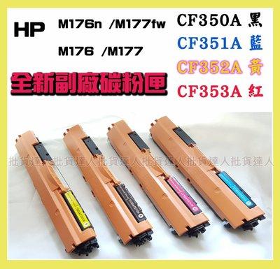 【批貨達人】HP M176n /M177fw /M176 /M177副廠碳粉匣CF350A 351A 352A 353A