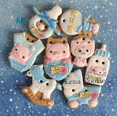 可接急單 收涎餅乾 豬 幸福豬豬 藍色系 系列  男寶8片 糖霜餅乾 不挑款(Lena Cookie)