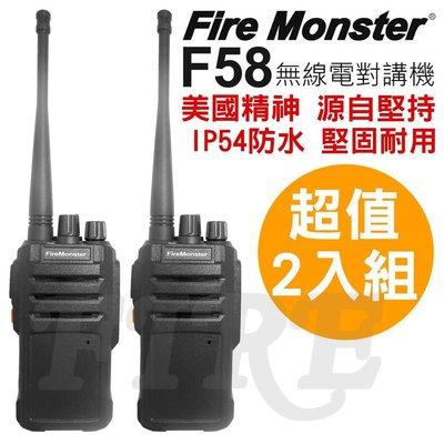 《實體店面》Fire Monster F58 無線電對講機 2入 美國軍規 IP54 防水防塵 堅固耐用
