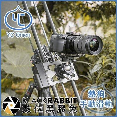 數位黑膠兔【 洋蔥工廠 YC Onion 熱狗手動滑軌 60cm 】 錄影 相機滑軌 雲台 腳架 單眼 滑軌車 攝影軌道