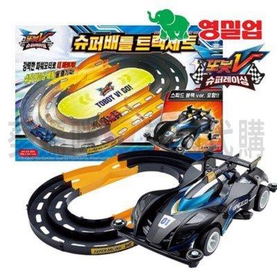 自取免運🇰🇷韓國境內版 宇宙奇兵 機器戰士 tobot v 電動 賽車 跑車 軌道 車道 可任意變換 玩具遊戲組