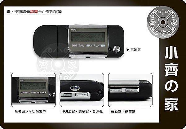 小齊的家 普通電池 4號電池 一般電池 MP3 隨身碟FM MP3隨身聽 內建2G 中文顯示MP3-11