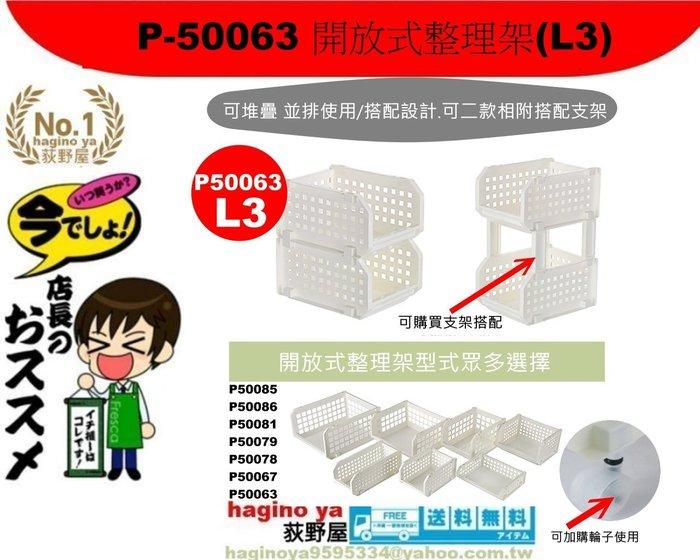 荻野屋  P-50063 開放式整理架(L3)  置物籃 收納籃 P50063 聯府 直購價
