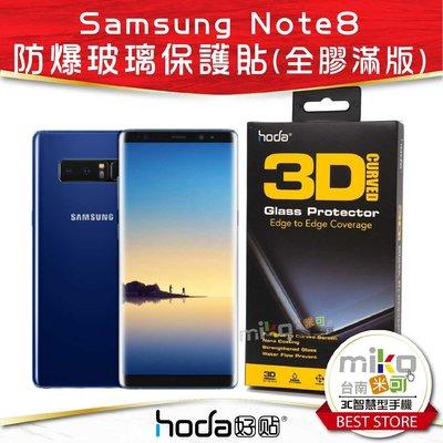 Hoda 三星 SAMSUNG Note8 全配3D防爆9H鋼化玻璃保護貼【台南MIKO米可手機館】