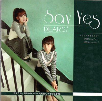 Dears 簡廷芮安婕希 Say Yes精美寫真書單曲EP 再生工場 02