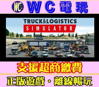 【WC電玩】PC 卡車物流模擬器 Truck and Logistics Simulator STEAM離線版