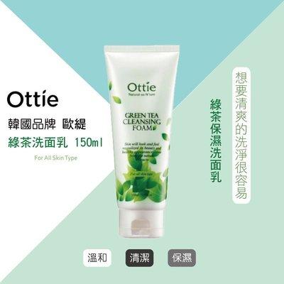 韓國品牌 綠茶保濕洗面乳 150ml
