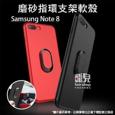 【飛兒】可磁吸指環殼!磨砂 指環 支架 軟殼 Samsung Note 8 保護殼 支架 磁吸 005