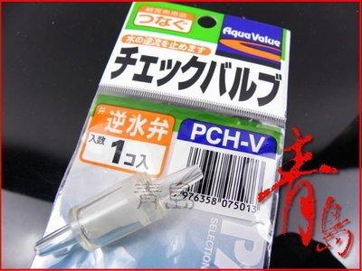 Q。。。青島水族。。。QB-03EIKO英光-透明止逆閥(保護CO2鋼瓶和打氣幫浦的利器)=1個
