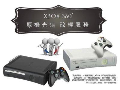 XBOX360厚機光碟改機服務