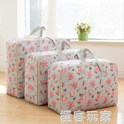 裝棉被子收納袋整理袋衣服物行李袋的超大袋子搬家打包袋神器家用