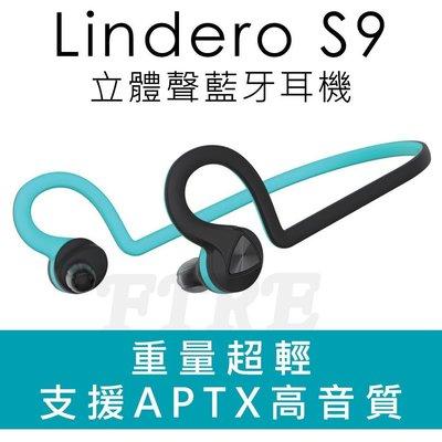 Lindero S9 公司貨 立體聲 APTX高音質 藍牙耳機 運動 一對二 A2DP 藍牙4.1 雙動力電池設計