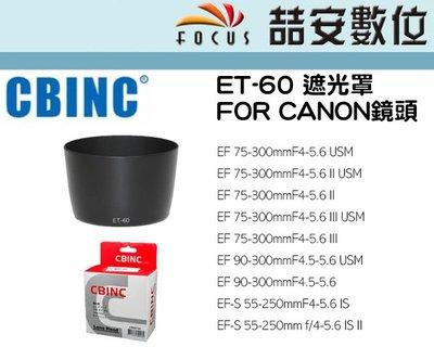 《喆安數位》 CBINC ET-60遮光罩for Canon75-300/55-250mm