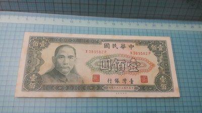 5948臺灣銀行民國59年壹佰圓.帶3(中軟折)