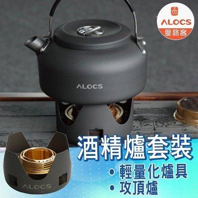 【小山戶外】愛路客酒精爐 正品 ALOCS 輕量化爐具 攻頂爐 爐頭 CS-B02