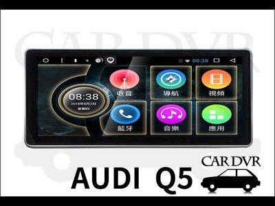 【免費安裝】Audi 奧迪 Q5 09~16 專車專用 多媒體導航安卓機 10.25吋 安卓機