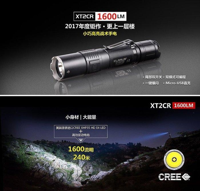 宇捷【A115】KLARUS XT2CR 1600流明 240米 附原廠鋰電 遠射輕巧手電筒USB充電 XHP35 HD