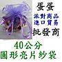 @蛋蛋=康乃馨香皂花批發商@3元5角=40公分=紫...