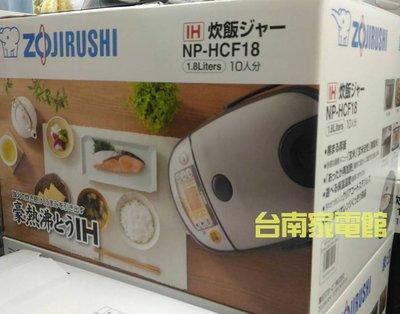 台南家電館~Zojirushi象印10人份IH電子鍋【NP-HCF18】另售6人份電子鍋