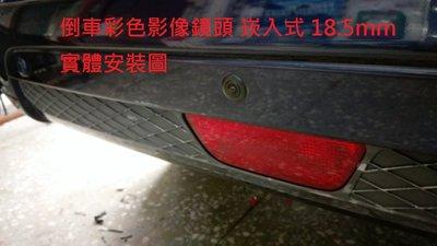 新店【阿勇的店】倒車彩色影像鏡頭 崁入...