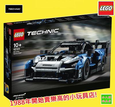 LEGO 42123 麥拉倫 塞納 GTR 科技系列TECHNIC 原價1999元 樂高公司貨 永和小人國玩具店2021