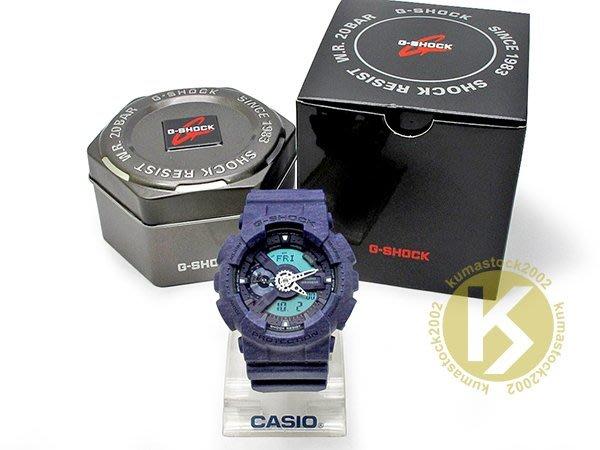 超高人氣 2015 新色 日本限定款 CASIO G-SHOCK GA-110HT-2ADR 藍紫色 針織紋 系列 霧面