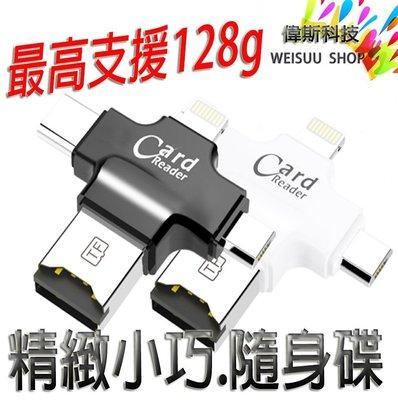 ☆偉斯科技☆ iDragon 多合一讀卡機 四合一 USB  金屬雙向USB讀卡器 TF 讀卡器