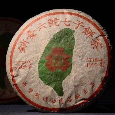 ㊣姥姥的寶藏㊣大益銷台六號餅 限量生產18648片!普洱茶 199年老生茶
