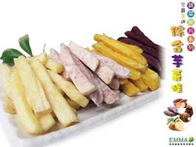 【紫最金迷綜合芋薯條】《EMMA易買健康堅果零嘴坊》最時尚最好吃的4款芋薯.MIT大融合唷
