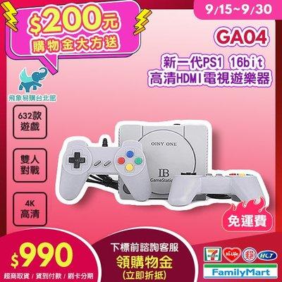 【今日特殺※GA04】新一代PS1 16bit HDMI高清電視遊樂器 任天堂 內建632款遊戲 4K高清輸出 紅白機