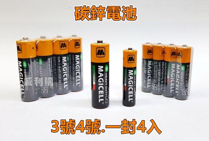 【喬尚拍賣】普通碳鋅電池【1封4入】符合環保署規定AA /AAA 3號電池 4號電池 1.5V 乾電池 碳鋅電池