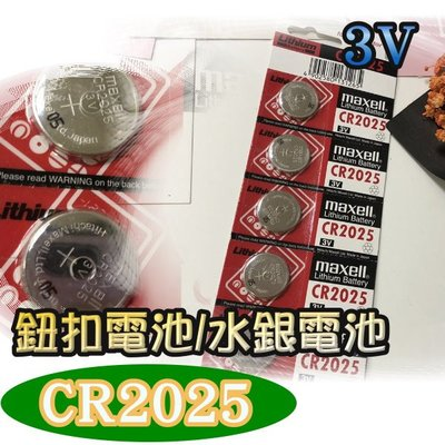 缺)CR2025 鈕扣電池 單顆3元 水銀電池 3V 大鈕扣 水銀 電池 青蛙燈 計算機 吊卡包