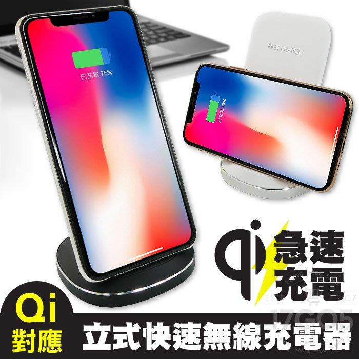 【現貨】立式無線充電器 可直放橫放 無線充電座 Qi無線充電器 充電座 無線充電板 手機支架 iphone X/XR