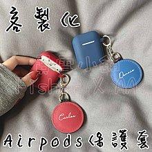 *費雪小舖*Apple情侶訂製客製化名字蘋果AirpodsPro保護矽膠軟套韓風文青創意牌子無線藍芽耳機殼紀念送禮物定制