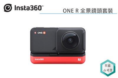 《視冠高雄》促銷 INSTA360 ONE R 全景鏡頭套裝 前後鏡頭 360度 全景相機 防震 台灣代理 公司貨
