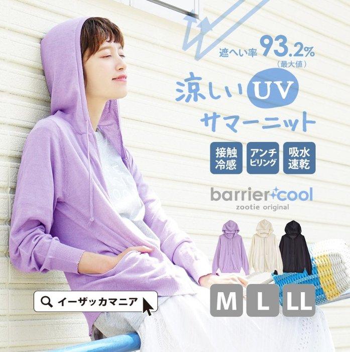 《FOS》日本 女生 薄外套 冷氣房 抗UV 防曬 透氣 女款 帽T 好搭 顯瘦 修身 時尚 夏天 雜誌款 2020新款