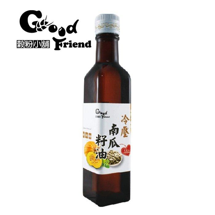 【穀粉小舖 Good Friend Shop】第一道冷 壓 初榨 頂級100% 純南瓜籽 油 南瓜