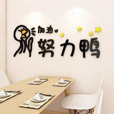 創意加油鴨3D立體壓克力壁貼 網紅少女心房間佈置ins風餐廳臥室宿舍裝飾