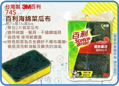 =海神坊=台灣製 3M 74S 百利海綿菜瓜布 不鏽鋼爐具 餐具 廚具 清潔頑強污垢 2pcs 160入6300元免運 台南市
