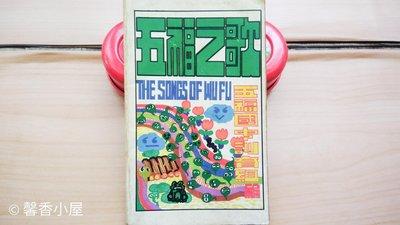 ## 馨香小屋--音樂叢書 / 高雄市 五福國中 五福之歌 歌本 (民國71年初版)